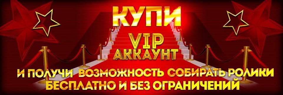 VIP купите 1 раз - целый год бесплатно всё для вас!